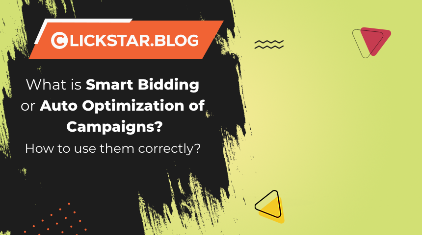 What is Smart Bidding or Auto Optimization of Campaigns and how to use them correctly?