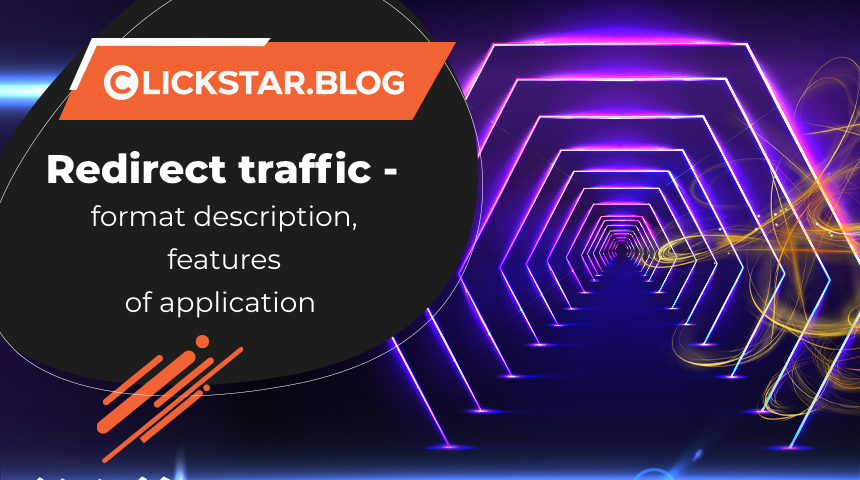 Redirect traffic – format description, features and fields of application
